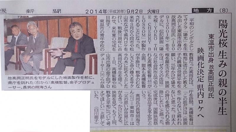 ehime-news20140902