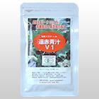 [B-5]遠赤青汁V1