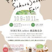 sakura selectフェアに参加しています!