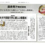 週刊愛媛経済レポート賞2021の製品賞に受賞しました